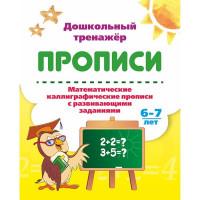Книга 9785705754120 Математические каллиграфические прописи с развивающими заданиями. 6-7 лет