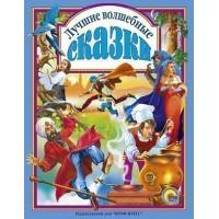 Книга 978-5-94582-138-5 Лучшие волшебные сказки