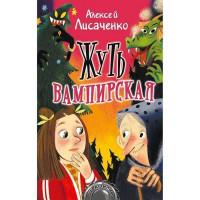 Книга 978-5-17-122617-6 Жуть вампирская