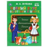 Книга Умка 9785506042259 Жукова. Полный курс подготовки к школе.Серия букварь
