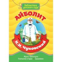 Книга 978-5-378-29235-6 Библиотека детского сада.Айболит.К.И.Чуковский