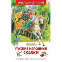 Книга 978-5-353-07725-1 Русские народные сказки ВЧ