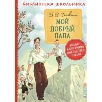Книга 978-5-353-09505-7 Голявкин В. Мой добрый папа БШ