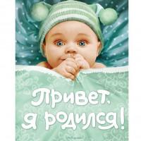 Книга 978-5-353-03745-3 Привет я родился!
