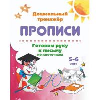 Книга 9785705753543 отовим руку к письму по клеточкам. 5-6 лет