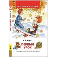 Книга 978-5-353-08916-2 Барто А.Первый урок.Стихи ВЧ