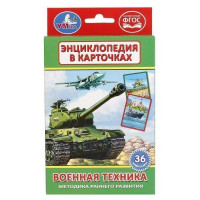 Развивающие карточки.Военная техника 4690590127124