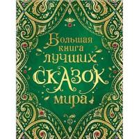 Книга 978-5-353-08955-1 Большая книга сказок мира