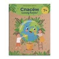 Книга с заданиями для детей Спасем планету вместе! 53513