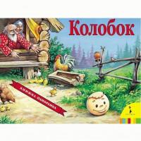 Книга 978-5-353-07350-5 Колобок (панорамка)
