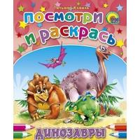 Раскраска 978-5-378-01778-2 Посмотри и раскрась.Динозавры