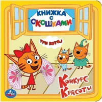 Книга Умка 9785506027539 Три кота.Книжка с окошками.мал