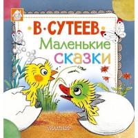 Книга 978-5-17-098495-4 Маленькие сказки.Сутеев В.Г.