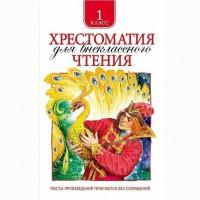 Книга 978-5-353-06948-5 Хрестоматия для внеклассного чтения 1 класс