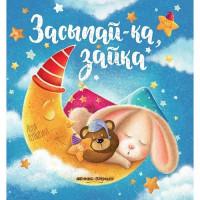 Книга 9785222330104 Засыпай-ка, зайка