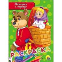 Раскраска 978-5-378-28467-2 Машенька и Медведь.А5 эконом