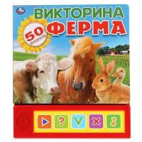 Книга Умка 9785506035596 Ферма. Викторина 5кн.