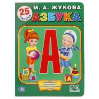 Книга Умка 9785506017400 Азбука Жуковой.Книжка с окошками