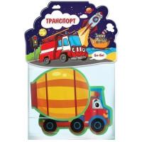 Книга-игрушка 4627131682156 Транспорт