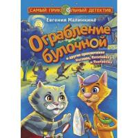 Книга 978-5-17-122511-7 Ограбление булочной и другие приключения Носкова, Котяткина и Пончикова