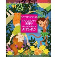 Книга 978-5-17-106946-9 Про девочку Веру и обезьянку Анфису Успенский Э.Н.