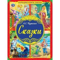 Книга Умка 9785506041986 Большая книга сказок.Сказки А.С.Пушкин
