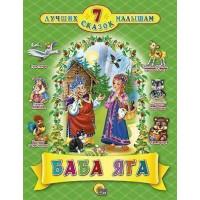 Книга 978-5-378-03198-6 Баба-Яга 7 сказок