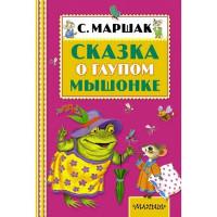 Книга 978-5-17-091852-2 Сказка о глупом мышонке.Маршак С.Я.Книжная полка малыша