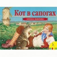 Книга 978-5-353-07351-2 Кот в сапогах (панорамка)