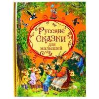Книга 978-5-4451-0625-8 ОНИКС. Русские сказки для малышей