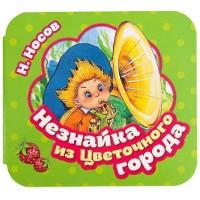 Книга 978-5-353-09297-1 Незнайка из Цветочного города (Гармошки)