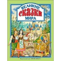 Книга 978-5-378-28643-0 Великие сказки мира