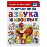 Книга Умка 9785506019152 Азбука животных.М.Дружинина